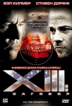 XIII: Заговор , 2008 - смотреть онлайн