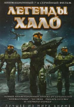 Легенды Halo, 2010 - смотреть онлайн