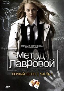 Метод Лавровой, 2011 - смотреть онлайн