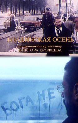 Болдинская осень, 1999 - смотреть онлайн