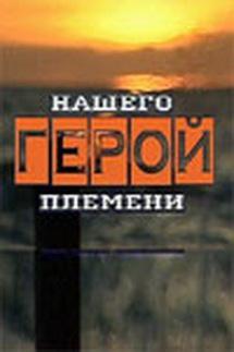 Герой нашего племени, 2003 - смотреть онлайн