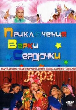 Приключения Верки Сердючки, 2006 - смотреть онлайн