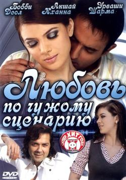 Любовь по чужому сценарию, 2007 - смотреть онлайн