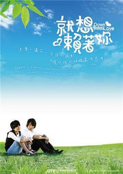 Долой любовь, 2010 - смотреть онлайн