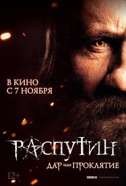 Распутин, 2013 - смотреть онлайн