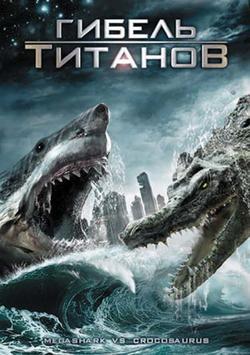 Гибель титанов, 2010 - смотреть онлайн