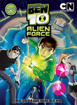 Бен 10: Инопланетная сила, 2008 - смотреть онлайн