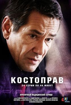 Костоправ, 2011 - смотреть онлайн