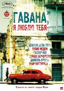 Гавана, я люблю тебя, 2012 - смотреть онлайн
