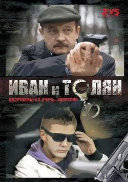Иван и Толян, 2011 - смотреть онлайн
