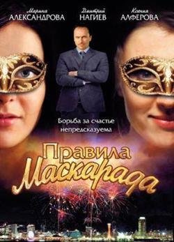 Правила маскарада, 2011 - смотреть онлайн