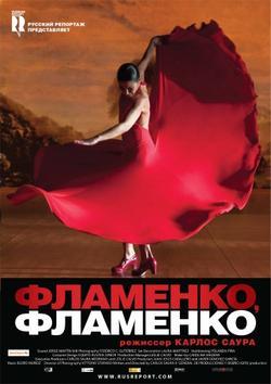 Фламенко, фламенко, 2010 - смотреть онлайн