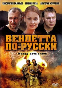 Вендетта по-русски, 2011 - смотреть онлайн