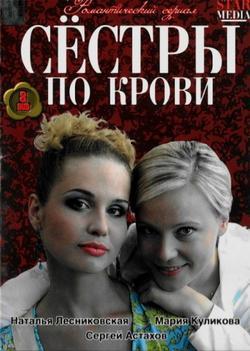 Сестры по крови, 2006 - смотреть онлайн