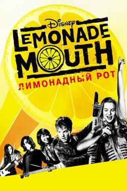 Лимонадный рот, 2011 - смотреть онлайн