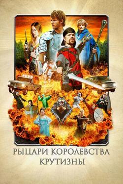 Рыцари королевства Крутизны, 2012 - смотреть онлайн