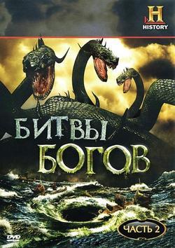 Битвы богов, 2009 - смотреть онлайн
