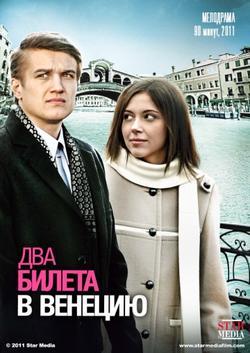 Два билета в Венецию, 2011 - смотреть онлайн