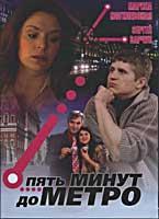 Пять минут до метро, 2006 - смотреть онлайн