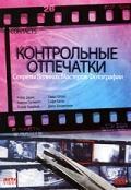 Контрольные отпечатки, 1989 - смотреть онлайн