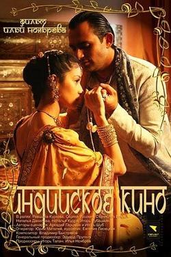 Индийское кино, 2009 - смотреть онлайн