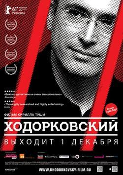 Ходорковский, 2011 - смотреть онлайн