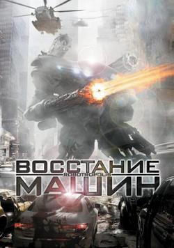 Восстание машин, 2011 - смотреть онлайн