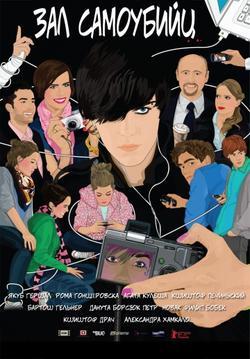 Зал самоубийц, 2011 - смотреть онлайн