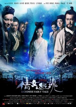 Китайская история призраков , 2011 - смотреть онлайн