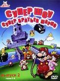 Супершоу супер братьев Марио, 1989 - смотреть онлайн