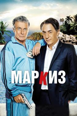 Маркиз, 2011 - смотреть онлайн