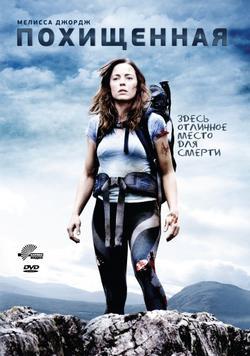 Похищенная, 2011 - смотреть онлайн