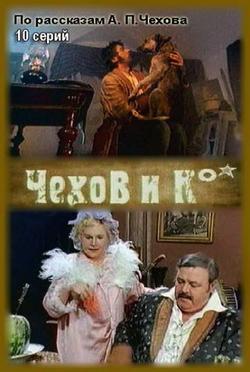 Чехов и Ко, 1998 - смотреть онлайн