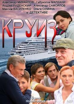 Круиз, 2010 - смотреть онлайн