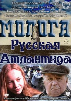 Молога: Русская Атлантида, 2011 - смотреть онлайн