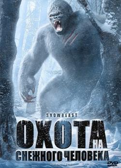 Охота на снежного человека, 2011 - смотреть онлайн