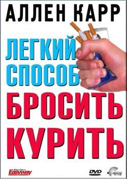 Легкий способ бросить курить Аллена Карра, 2005 - смотреть онлайн