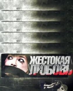 Жестокая любовь, 2010 - смотреть онлайн