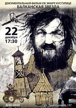 Балканская звезда, 2011 - смотреть онлайн