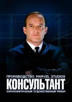 Короткометражка Marvel: Консультант, 2011 - смотреть онлайн