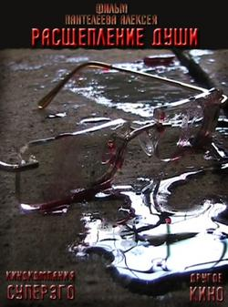 Расщепление души, 2008 - смотреть онлайн