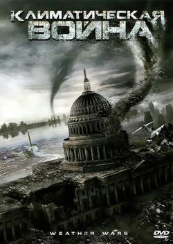 Климатическая война, 2011 - смотреть онлайн