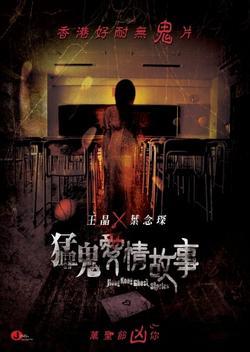 Гонконгские истории о призраках , 2011 - смотреть онлайн