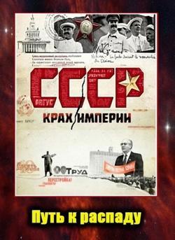 СССР. Крах империи, 2011 - смотреть онлайн