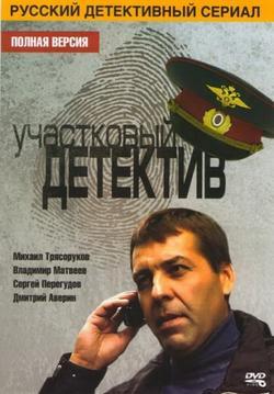 Участковый детектив, 2011 - смотреть онлайн