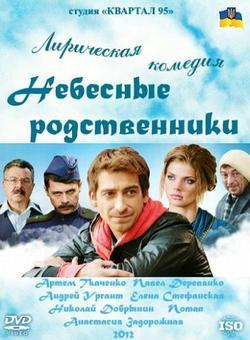 Небесные родственники, 2011 - смотреть онлайн