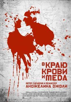 В краю крови и меда, 2011 - смотреть онлайн