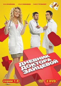 Дневник доктора Зайцевой, 2012 - смотреть онлайн
