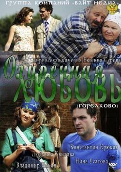 Огуречная любовь, 2011 - смотреть онлайн