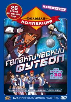 Галактический футбол, 2006 - смотреть онлайн
